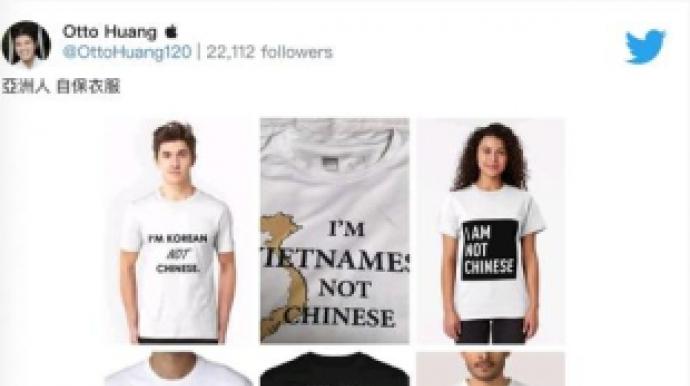 '난 중국인 아냐' 유럽 티셔츠 문구에…...