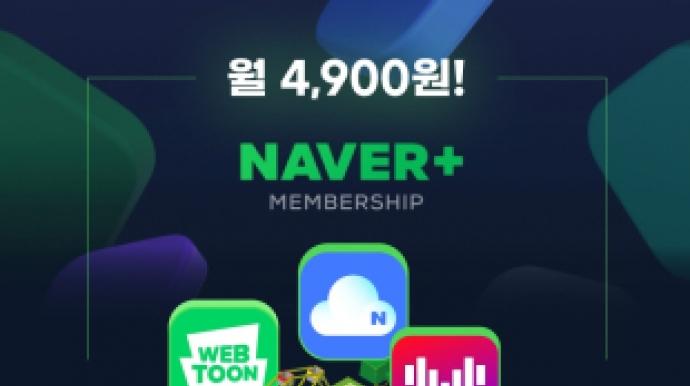 [단독] 네이버멤버십 '월 4900원' 확정...