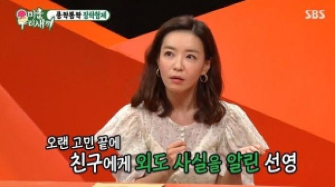 """'미우새' 박선영 """"친구에게 남편 외도 알..."""