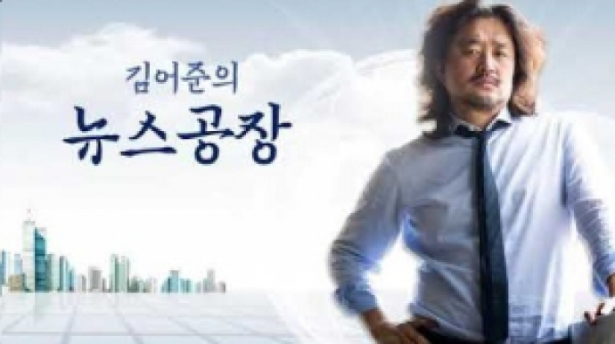 김어준,  고발 당했다…이용수 할머니 명...