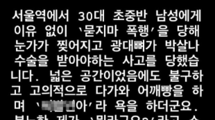 대낮 서울역서 30대 女 '묻지마폭행' 당해...