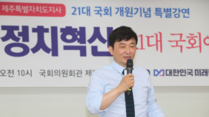 """원희룡 """"운동권 586은 강남 아파트에 집..."""