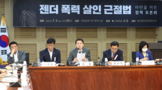 """김웅 """"젠더 폭력, 여전히 증가""""…근절법 ..."""