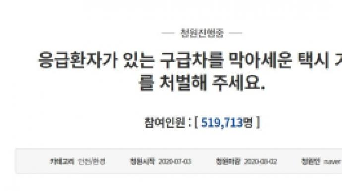 구급차 막은 택시기사 처벌 청원, 50만명...