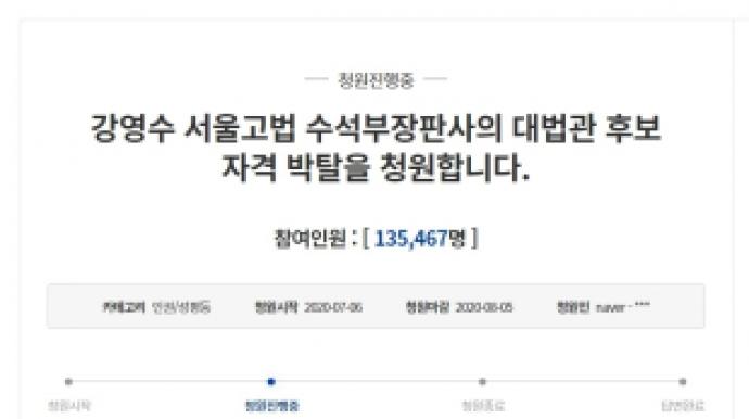 """""""손정우 풀어준 강영수, 대법관 후보 자..."""