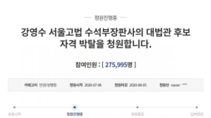 """""""손정우 풀어준 판사, 대법관 안된다"""" 청..."""
