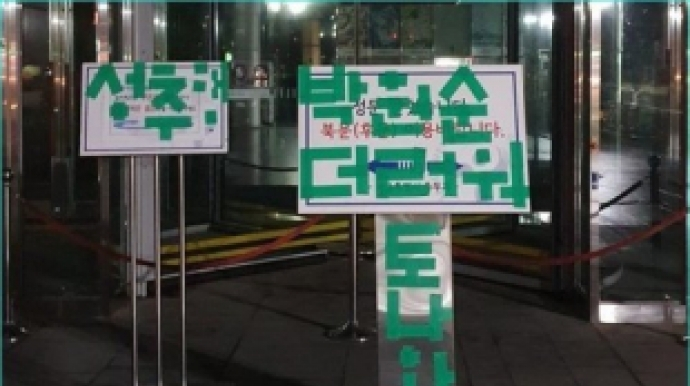 서울시청사 안내팻말에 박원순 비난 문구...
