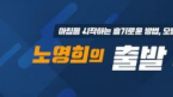 """노영희 """"우리 민족 북한에 총 쏜 백선엽..."""