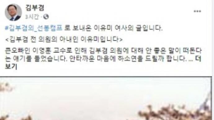 """[전문]김부겸 아내 눈물 호소 """"큰오빠 이..."""
