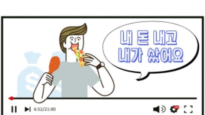 '내돈내산'의 배신…유튜브 '뒷광고'...
