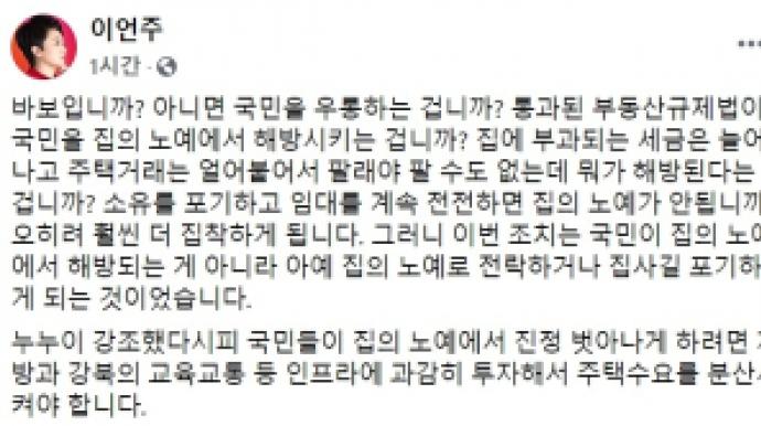 """윤호중 """"국민, 집 노예서 벗어나""""…이언..."""