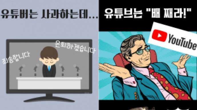 """뒷광고·악플 시끌벅적…유튜버 """"죄송합..."""