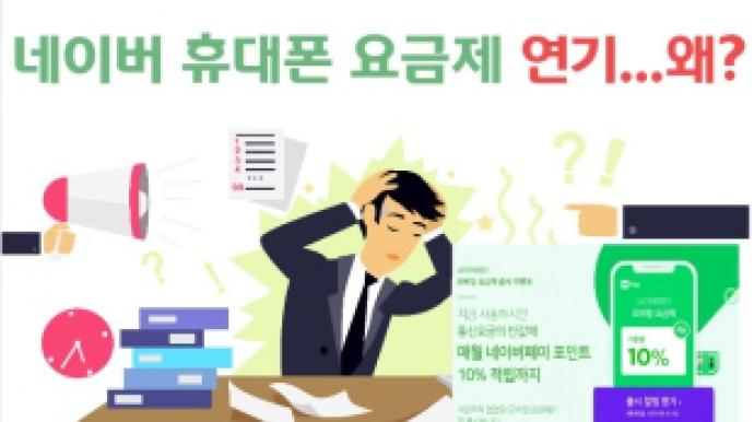 '역대급 혜택' 네이버 첫 휴대폰 요금제...