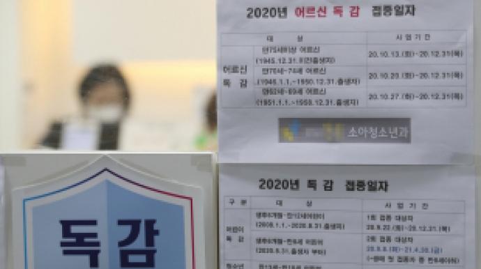 """독감 백신 무료접종 하루 전 중단…""""유통..."""