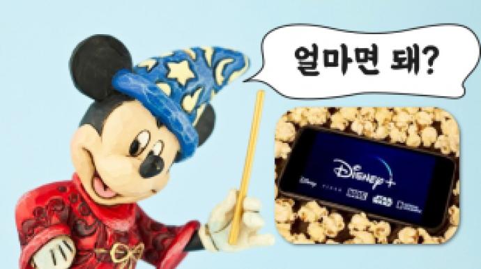 넷플릭스 대항마 '디즈니+' 한국 구독료...