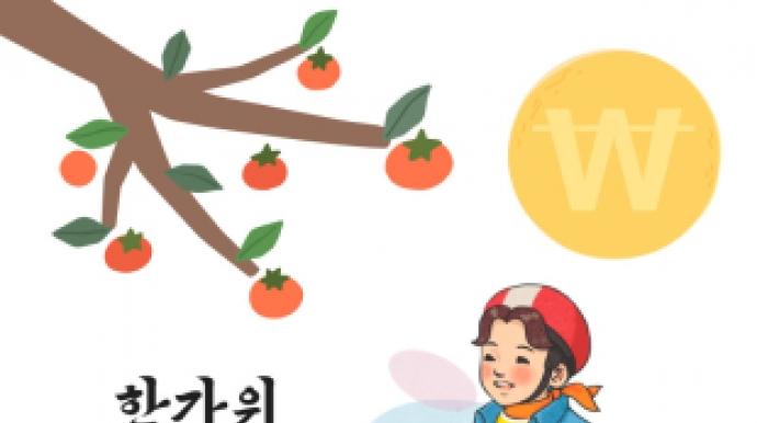 추석 연휴 반납 고난의 '배달 라이더' ...