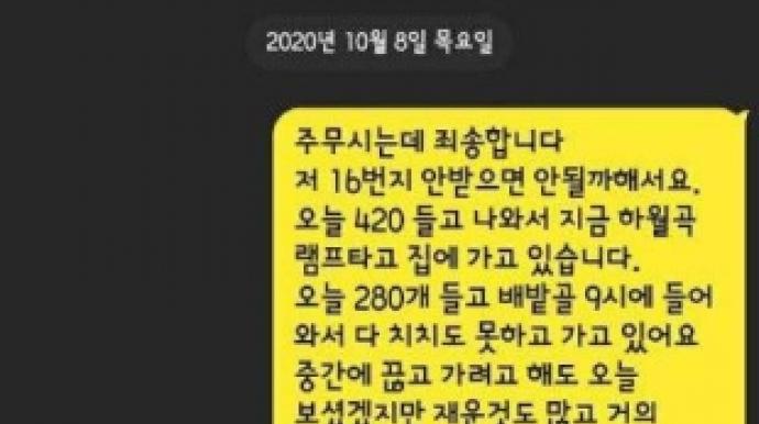 숨진 택배기사 '너무 힘들다' 새벽4시 ...