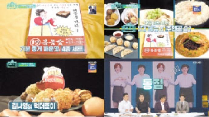 700만개 팔린 CU 편스토랑…점주들 속은 ...