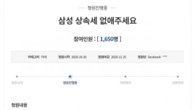 """""""10조 삼성 상속세 폐지하자"""" 고개…기..."""