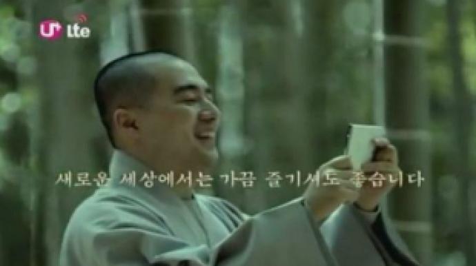 '남산뷰→리버뷰' 혜민스님…8년전 광고...