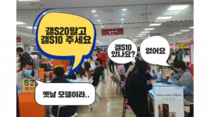 """69만원→9만원 '똥값'된 갤럭시S10 """"대..."""