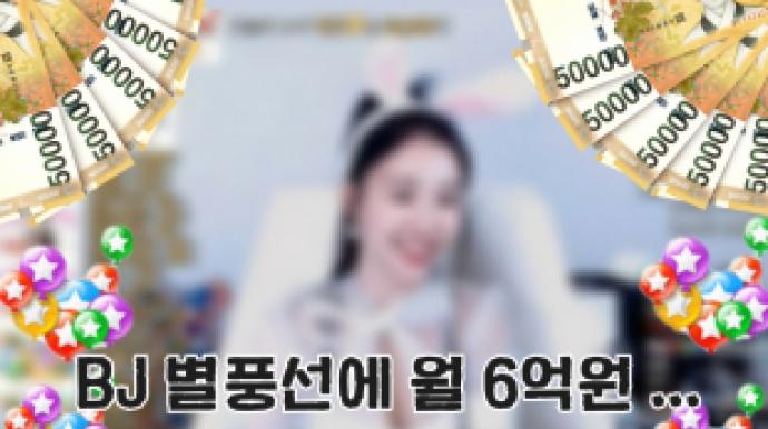 """BJ 별풍선으로 월 6억원 뿌렸다""…'큰..."