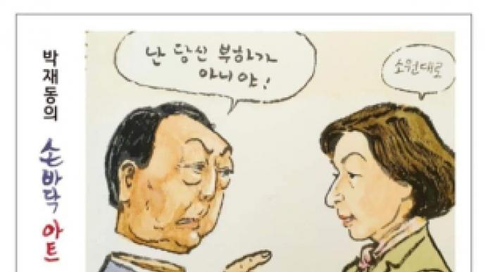 """'목 잘린 윤석열' 만평 논란…김근식 """"..."""