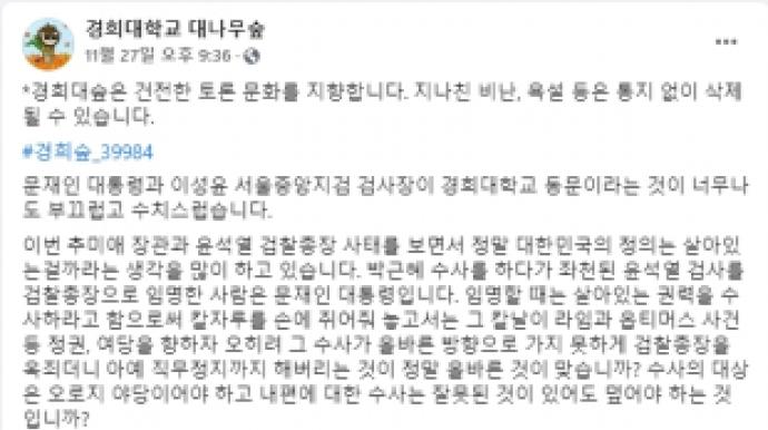 """경희대 대나무숲""""문대통령·이성윤 검사..."""