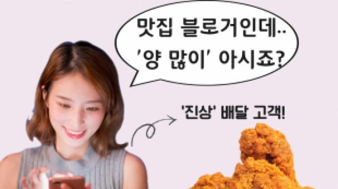 """치킨 1마리 """"7명 먹을거니 많이 달라!""""..."""