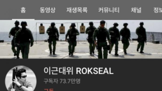 가짜사나이 '이근 대위' 올해 구독자 7...