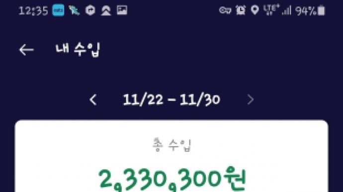 """""""1주일 233만원 수입!"""" 초보 '배달 라이..."""