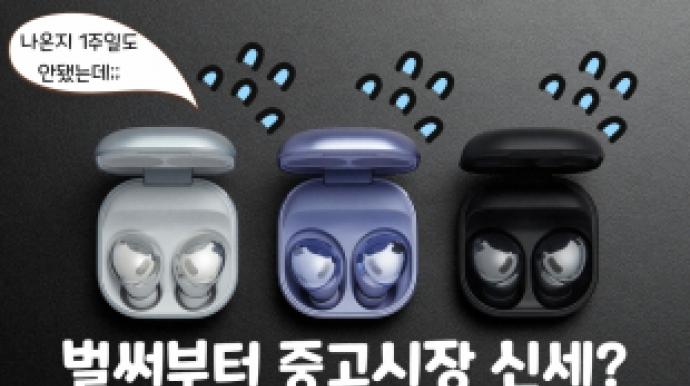 신상 '갤버즈프로' 헐값 전락… 출시 4...
