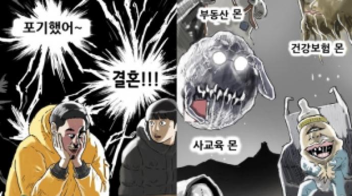 기안84, 집값 폭등 이어 이번엔 '결혼포...