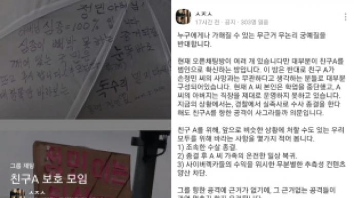 """""""근거없는 공격 멈출지 우려"""" 정민씨 친..."""