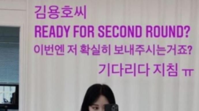"""한예슬 """"김용호씨 2라운드 준비 됐나요?..."""