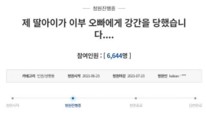 """""""24살 의붓아들이 10살 친딸 성폭행…5년..."""