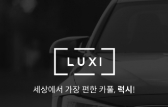 Carpool app Luxi raises W10b in Series B funding