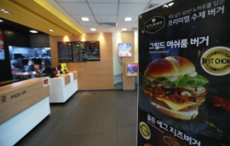 McDonald's Korea to outsource sanitary inspection