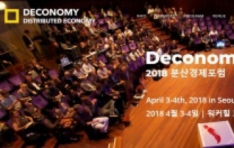 Bitcoin, blockchain experts to gather in Seoul on April 3