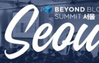 Beyond Blocks Summit kicks off this week