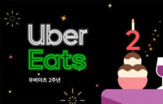 Uber Eats halts service in S. Korea