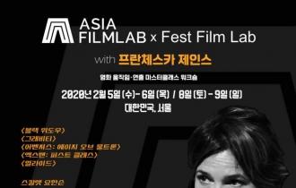 Asia Film Lab invites Francesca Jaynes to Masterclass Film Workshop in Seoul