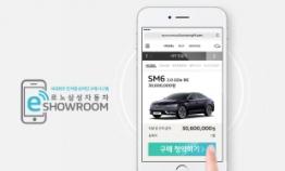 Renault Samsung expands online sales service
