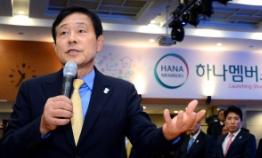 Watchdog, Hana Financial panel at odds over chairman nomination process