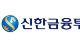 Shinhan Investment expands global IB function in reshuffle