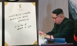 [BIG REUNION] What Kim Jong-un's handwriting tells us about him