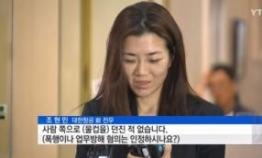We're arresting Korean Air Cho Hyun-min: police