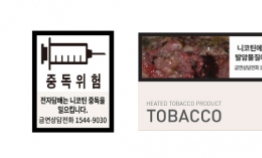 Philip Morris' IQOS cigarettes to carry risk warnings first in Korea