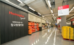 Homeplus to open new outlet with warehouse features in Seoul