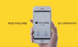 [EQUITIES] 'Kakao's fintech momentum to be highlighted'